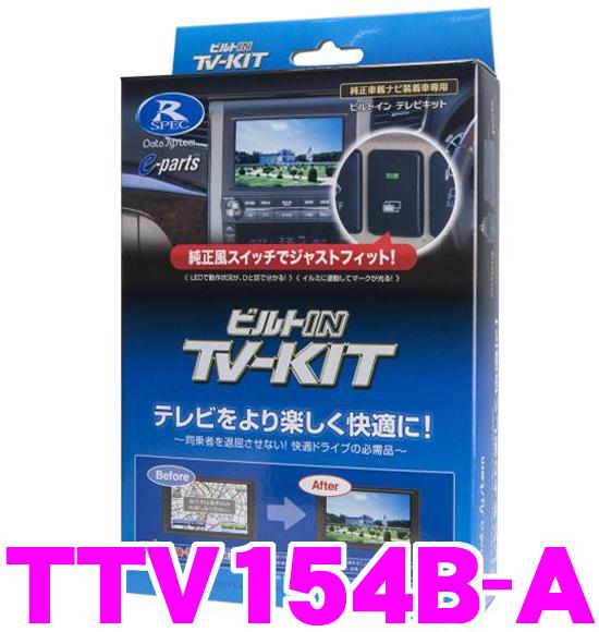 データシステム テレビキット TTV154B-A ビルトインタイプTV-KIT 【トヨタ/ダイハツ ディーラーオプションナビ 適合 走行中にTVが見られる!】
