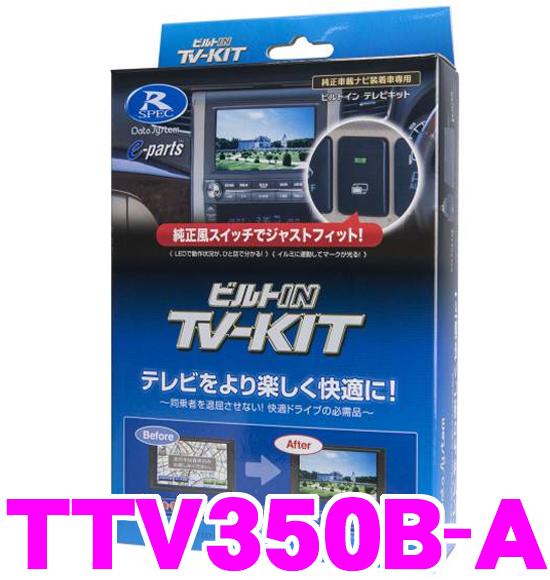 データシステム テレビキット TTV350B-A ビルトインタイプTV-KIT 【トヨタ アルファード ヴェルファイア 30系/ノア ヴォクシー エスクァイア 80系/ランクルプラド 150系適合 走行中にTVが見られる!】