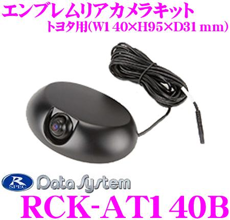 データシステム RCK-AT140B エンブレムリアカメラキット 【トヨタ用:W140×H95×D31mm RCA出力で様々なナビ/テレビに接続可能!】