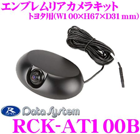 データシステム RCK-AT100B エンブレムリアカメラキット 【トヨタ用:W100×H67×D31mm RCA出力で様々なナビ/テレビに接続可能!】