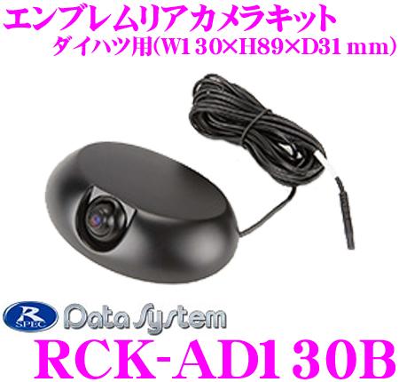 データシステム RCK-AD130B エンブレムリアカメラキット 【ダイハツ用:W130×H89×D31mm RCA出力で様々なナビ/テレビに接続可能!】