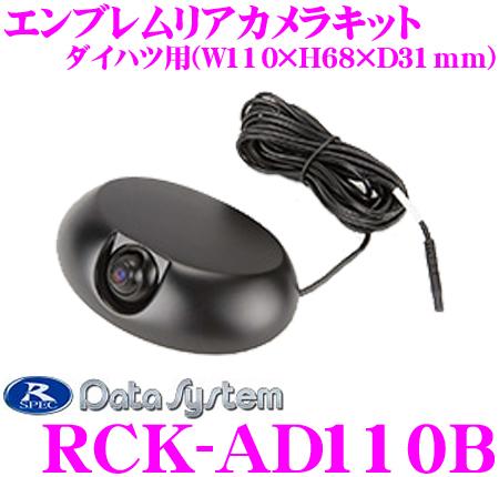 データシステム RCK-AD110B エンブレムリアカメラキット 【ダイハツ用:W110×H68×D31mm RCA出力で様々なナビ/テレビに接続可能!】