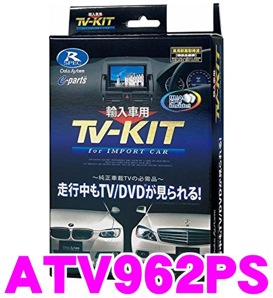 データシステム テレビキット ATV962PS 切替タイプ TV-KIT 【フォルクスワーゲン ゴルフ7/パサート アウディ A3/S3 等適合 走行中にTVが見られる!】
