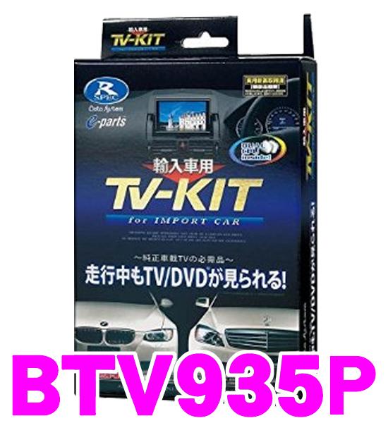 データシステム テレビキット BTV935P オートタイプ TV-KIT 【メルセデスベンツ Aクラス(W176)/Bクラス(W246)/Cクラス(W204)/CLAクラス(C117)/Sクラス(W222) 等適合】 【走行中にTVが見られる!】