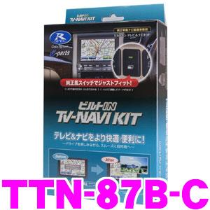 データシステム テレビ&ナビキット TTN-87B-C ビルトインタイプ TV-NAVI KIT 【レクサス/RX270 RX350 RX450h HS250h 走行中にTVが見られる!ナビ操作ができる!】