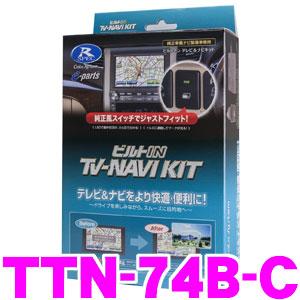 データシステム テレビ&ナビキット TTN-74B-C ビルトインタイプ TV-NAVI KIT 【レクサス/RX270 RX350 RX450h HS250h 走行中にTVが見られる!ナビ操作ができる!】