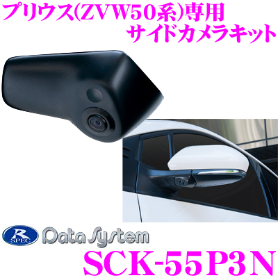 データシステム SCK-55P3N サイドカメラトヨタ 50系 プリウス専用【専用カメラカバーでスマートに取付! 改正道路運送車両保安基準適合/車検対応】
