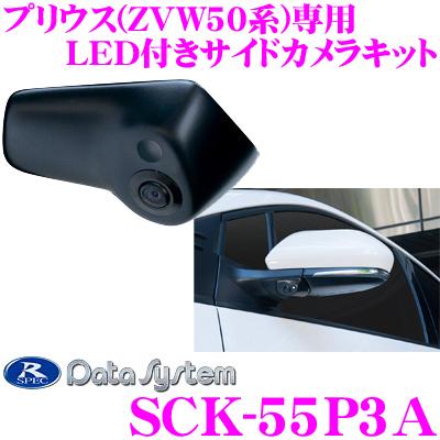 データシステム SCK-55P3A LEDライト付サイドカメラトヨタ 50系 プリウス専用【専用カメラカバーでスマートに取付!】
