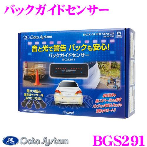 データシステム バックガイドセンサー BGS291 【音と光で警告 バックも安心】