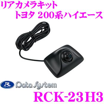 データシステム RCK-23H3トヨタ 200系ハイエース専用 リアカメラキット【リアアンダーミラーをリアカメラに交換!】