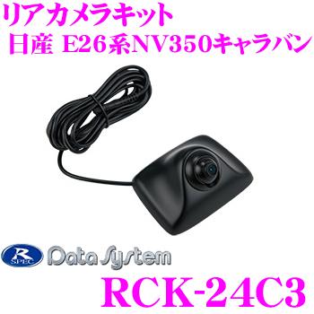データシステム RCK-24C3日産 E26 NV350キャラバン専用 リアカメラキット【リアアンダーミラーをリアカメラに交換!】