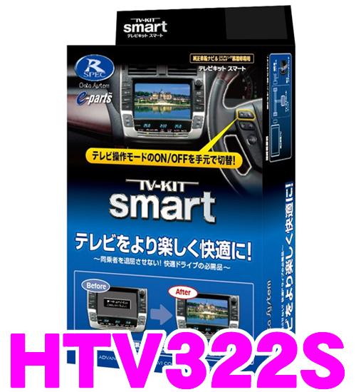 データシステム テレビキット HTV322S スマートタイプ TV-KIT 【ホンダディーラーオプションナビ対応 走行中にTVが見られる!】