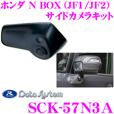 データシステム SCK-57N3A LEDライト付サイドカメラホンダ JF1/JF2 NBOX/NBOX+専用【専用カメラカバーでスマートに取付! 改正道路運送車両保安基準適合/車検対応】