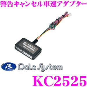価格 交渉 送料無料 当店在庫あり即納 データシステム 期間限定送料無料 警告キャンセル車速アダプター CGS252シリーズ用オプション 不要な警告動作をキャンセル KC2525