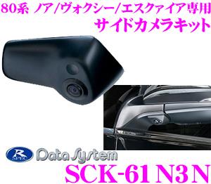 データシステム SCK-61N3N サイドカメラ トヨタ 80系 ノア/ヴォクシー/エスクァイア専用【専用カメラカバーでスマートに取付! 改正道路運送車両保安基準適合/車検対応】