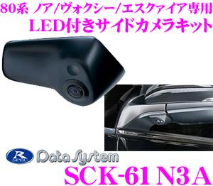 データシステム SCK-61N3A LEDライト付サイドカメラ トヨタ 80系 ノア/ヴォクシー/エスクァイア専用 【専用カメラカバーでスマートに取付!】
