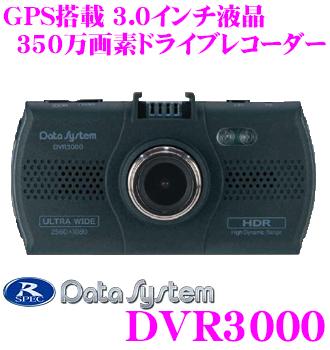 データシステム ドライブレコーダー DVR3000 高画質350万画素3インチワイドモニター HDR搭載 高精細3メガ録画 GPS/Gセンサー搭載 HDMIアナログ出力対応 常時録画 カメラ一体型ドラレコ
