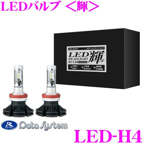 データシステム ホワイト LED-H4 6500K H4 LEDバルブ<輝> ホワイト H4 6500K Hi/LOW切替可能, 嘉穂郡:793e26ac --- renaissancehomeswa.com