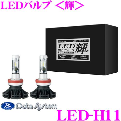 データシステム LED-H11 LEDバルブ<輝> ホワイト 6500K H8/H9/H11兼用タイプ