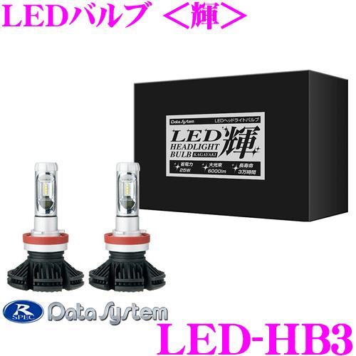 データシステム LED-HB3LEDバルブ 輝 ホワイト 6500KHB3/HB4兼用タイプ