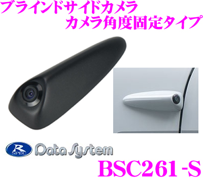 データシステム BSC261-S ブラインドサイドカメラ ドルフィン・アイ カメラ角度固定タイプ ドアミラーの見えにく左右どちらの後方もカバーします!!