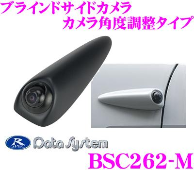 データシステム BSC262-M ブラインドサイドカメラ ドルフィン・アイ カメラ角度調整タイプ ドアミラーの見えにく左右どちらの後方もカバーします!!