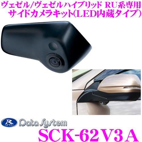 データシステム SCK-62V3A LEDライト付サイドカメラ ホンダ RU1/RU2/RU3/RU4 ヴェゼル/ヴェゼルハイブリッド専用 【専用カメラカバーでスマートに取付!】