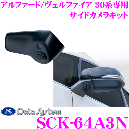 データシステム SCK-64A3N サイドカメラトヨタ 30系 アルファード/ヴェルファイア (ハイブリッド含む)専用【専用カメラカバーでスマートに取付! 改正道路運送車両保安基準適合/車検対応】