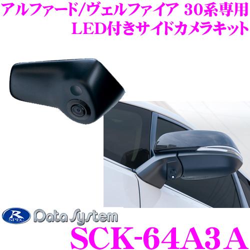 データシステム SCK-64A3A LEDライト付サイドカメラトヨタ 30系 アルファード/ヴェルファイア (ハイブリッド含む)専用【専用カメラカバーでスマートに取付!】
