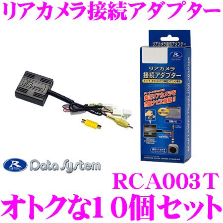 データシステム RCA003T リアカメラ接続アダプター 10個セット 【純正バックカメラを市販ナビに接続できる! 50系 プリウス/10系 アクア/NGX50 ZYX10 C-HR/170系 シエンタ 等】