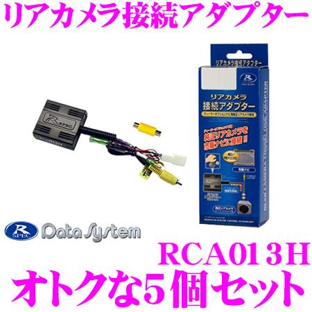 データシステム RCA013Hリアカメラ接続アダプター 5個セット純正バックカメラを市販ナビに接続! N VAN/シビック/N BOX/N ONE/N WGN/ヴェゼル/オデッセイ/フィット/ステップワゴン/フリード/シャトル ビュー切替非対応