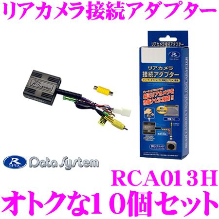 データシステム RCA013H リアカメラ接続アダプター 10個セット 純正バックカメラを市販ナビに接続! N VAN/シビック/N BOX/N ONE/N WGN/ヴェゼル/オデッセイ/フィット/ステップワゴン/フリード/シャトル ビュー切替非対応