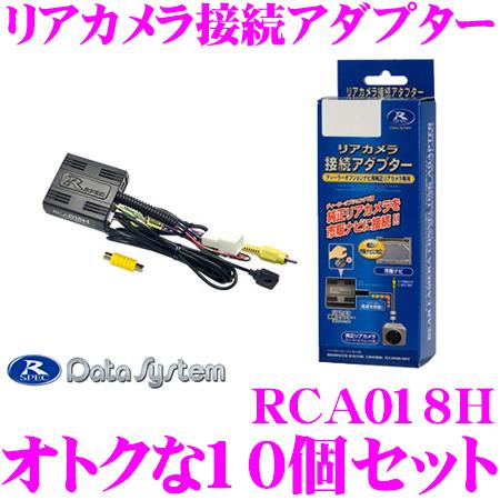 データシステム RCA018Hリアカメラ接続アダプター 10個セット純正バックカメラを市販ナビに接続できる! N VAN/N BOX/N ONE/N WGN/ヴェゼル/オデッセイ/フィット ビュー切替対応