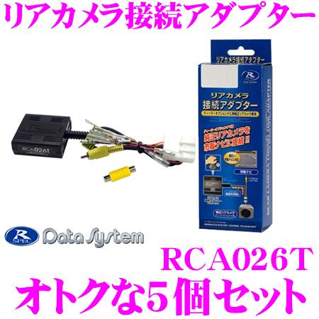 データシステム RCA026T リアカメラ接続アダプター 5個セット【純正バックカメラを市販ナビに接続できる! ダイハツ タント ミラココア ムーヴ ウェイク/トヨタ ヴァンガード等】