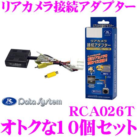 データシステム RCA026T リアカメラ接続アダプター 10個セット【純正バックカメラを市販ナビに接続できる! ダイハツ タント ミラココア ムーヴ ウェイク/トヨタ ヴァンガード等】