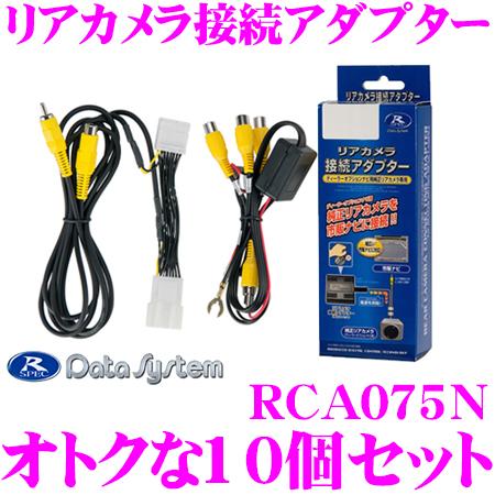 データシステム RCA075Nリアカメラ接続アダプター 10個セット【純正バックカメラを市販ナビに接続できる! 日産 C27セレナ 適合】