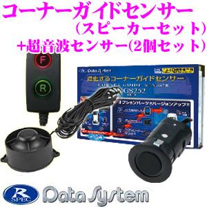 データシステム CGS252-S コーナーガイドセンサー & US2522 超音波センサー(2個入り)セット 【スピーカーセット】