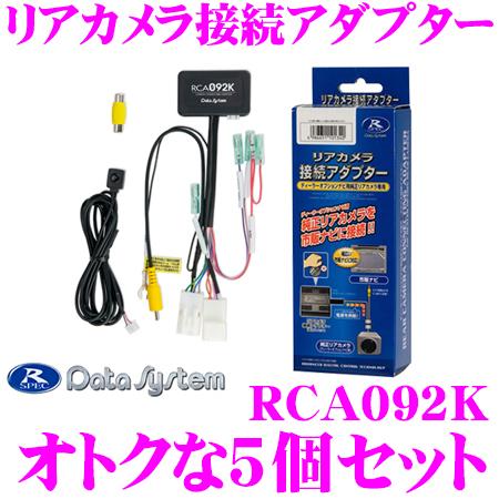 データシステム RCA092K リアカメラ接続アダプター 5個セット ビュー切替対応 スズキ MN71S クロスビー/MK53S スペーシア等 純正バックカメラを市販ナビに接続できる!