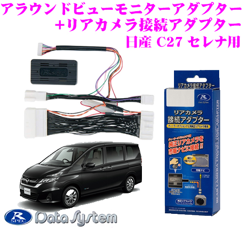 データシステム AMA-03 アラウンドビューモニターアダプター & RCA075N リアカメラ接続アダプター set 市販ナビにアラウンドビュー映像を映せる