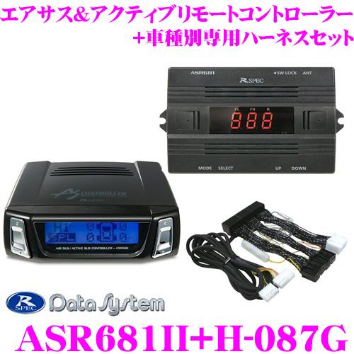 【送料無料!!カードOK!!】 【12/4~12/11 エントリー+カードP5倍以上】データシステム ASR681II エアサスコントローラー +H-087G 専用ハーネス セットレクサス LS460/LS460L/LS600h/LS600hL(~H21.10) 用