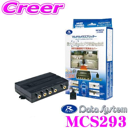 データシステム MCS2934系統入力マルチカメラスプリッター【最大4台のカメラ映像を合成して出力!】