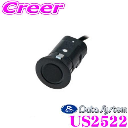 当店在庫あり即納 送料無料 データシステム US2522 超音波センサー コーナーガイドセンサー スーパーセール 期間限定特別価格 CGS252シリーズ用オプション ケーブル長:7.9m 2個セット