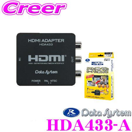 当店在庫あり即納 送料無料 データシステム HDA433-A 2ポートシガー電源アダプター同梱 HDMI→RCA変換アダプター Lightningコネクタ搭載端末用接続ケーブル 入荷予定 iOS:Apple 在庫一掃売り切りセール