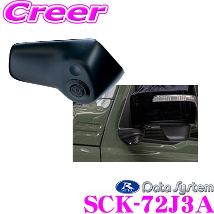 データシステム SCK-72J3A LEDライト付サイドカメラスズキ JB74W ジムニーシエラ 専用 【専用カメラカバーでスマートに取付!】