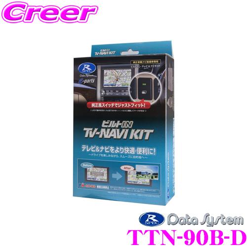 データシステム テレビ&ナビキット TTN-90B-Dビルトインタイプ TV-NAVI KIT【走行中にTVが見られる!ナビ操作ができる!】