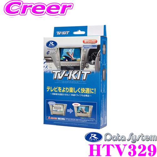 データシステム テレビキット HTV329切替タイプ TV-KIT【ホンダ CP3 インスパイア等 走行中にTVが見られる!】