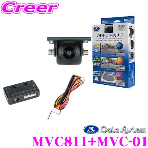 データシステム MVC811+MVC-01水平画角180°広角レンズ採用マルチビューカメラ+車速アダプターIP67準拠の優れた防水性車速に合わせて自動でオン・オフ