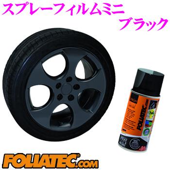 日本正規品 本店 3 4~3 11はエントリー+3点以上購入でP10倍 市場 FOLIATEC フォリアテック ブラック スプレーフィルムmini 商品番号:720362 内容量150ml ドアミラーカバー左右1台分