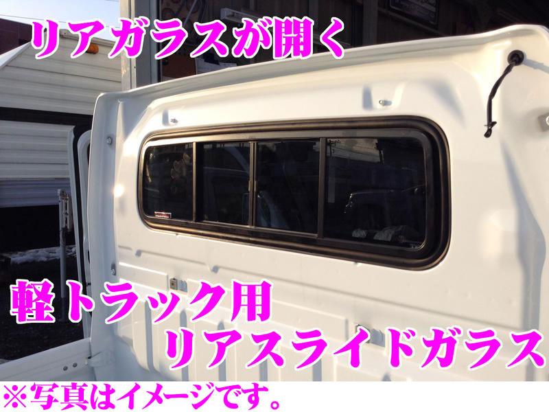 NAVIC SUG14 軽トラック用リアスライドガラス スズキ キャリィ(H14~現在) 日産 クリッパー(H25~現在) マツダ スクラム(H11~現在)用 三菱 ミニキャブ(H26/2~現在)用【リアガラスが開く】
