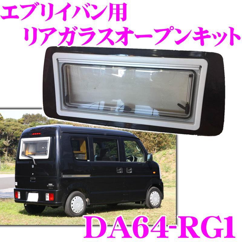 エブリイリアガラスオープンキット DA64-RG1 スズキ エブリイバン/エブリィバン(H17.8~H27.2 DA64V)用 【軽キャンパーにオススメ! エブリーのリアハッチの窓を気軽にオープン! ペットも快適な空間!】